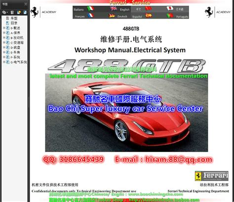 old cars and repair manuals free 2010 ferrari 599 gtb fiorano electronic toll collection service manual free workshop manual 2010 ferrari california service manual 2009 ferrari 612