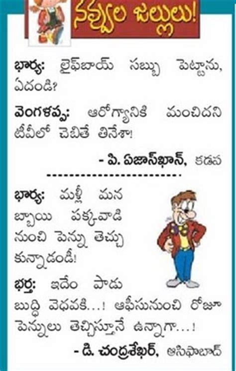 funny jokes in telugu images telugu cartoon jokes telugu comedy jokes telugu funny