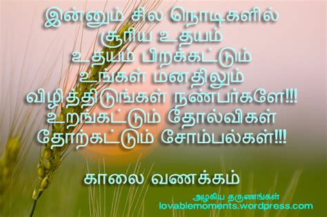 Related to tamil kavithai sms good morning tamil sms collection