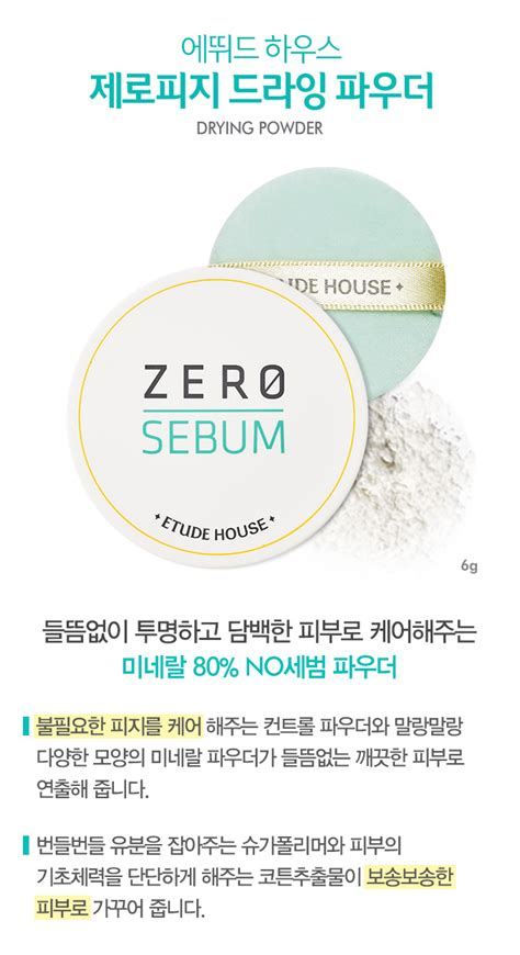 Etude House Zero Sebum Dying Powder etude house kosmetik etude house new zero sebum drying powder 6g
