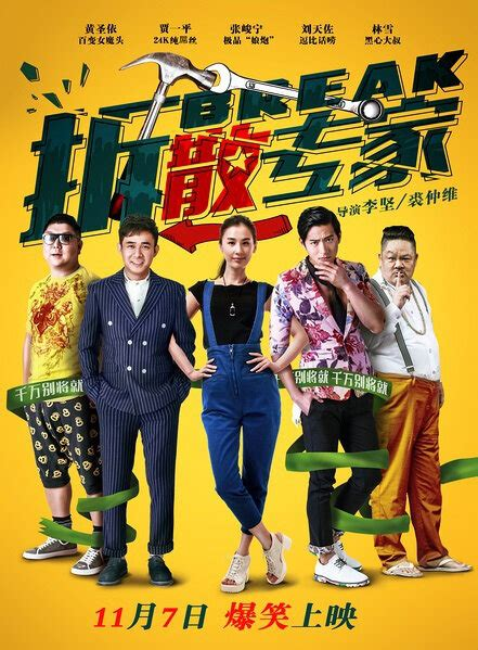 film cina yiping photos from break 2014 movie poster 17 chinese movie