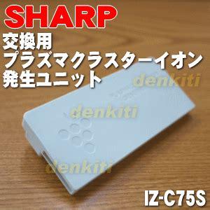 Sharp Air Purifier Ki A60y W denkiti rakuten global market sharp air purifier machine iig fk100 a ig fk100 h ki 85y40 w