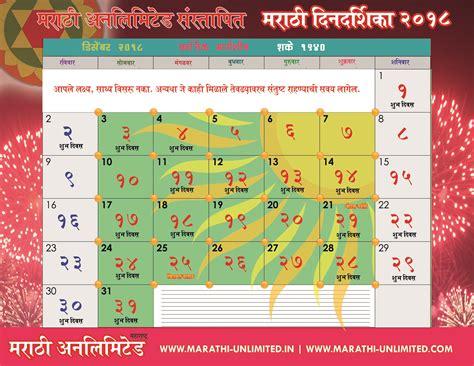 Calendar 2018 Pdf Mahalaxmi December 2018 Marathi Calendar