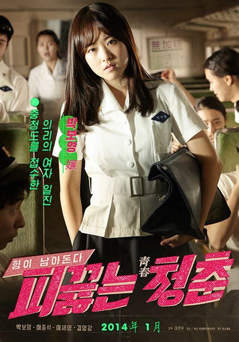 film korea hot blood 뜨거운 청춘의 서투른 사랑 이야기 영화 피끓는 청춘 롯데 공식 블로그