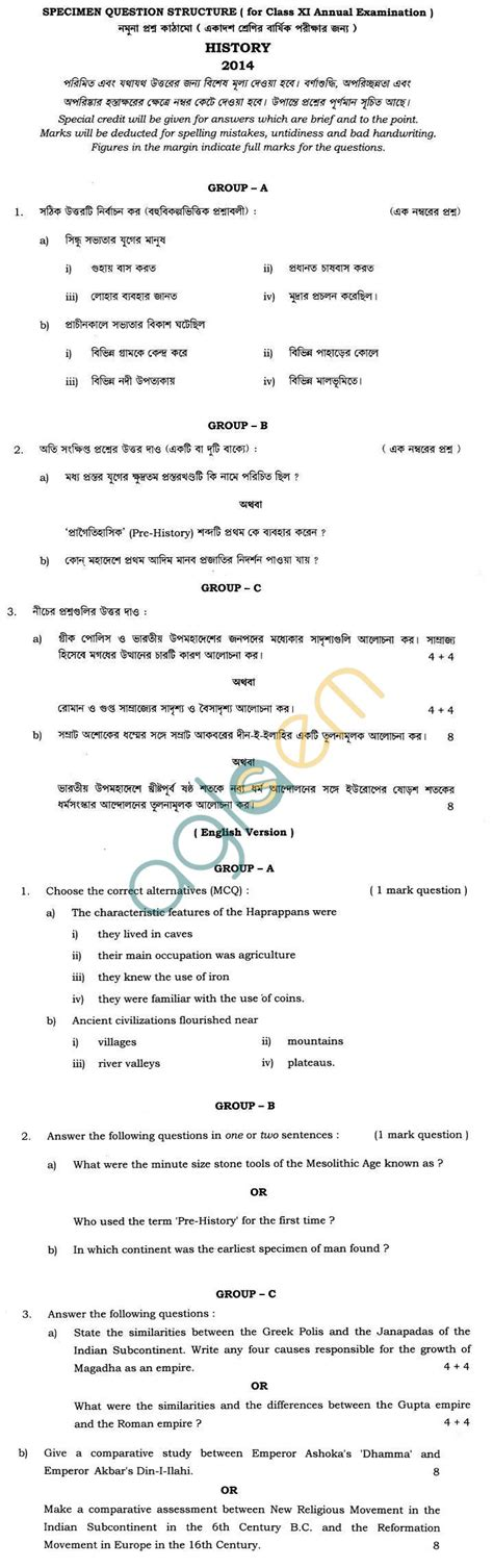 english question pattern of class 11 english question paper for class 12 wbchse 2015 west
