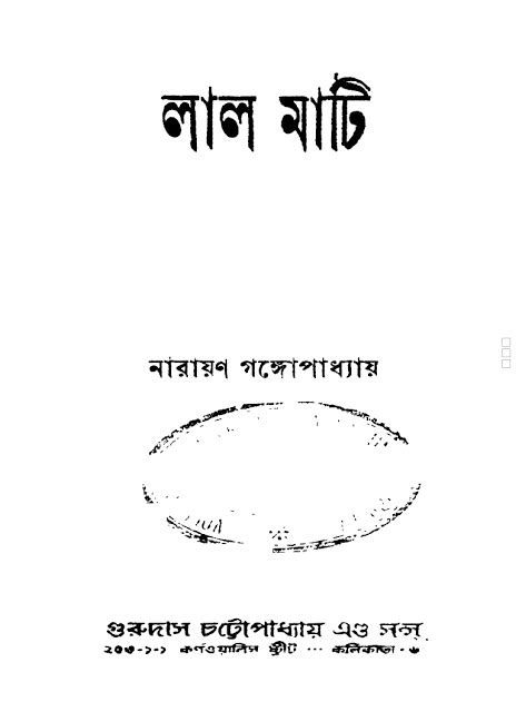 Psychology Books In Bengali Pdf - earthintel