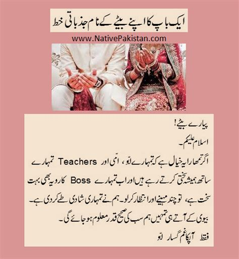 Wedding Quotes Jokes by Wedding Quotes Urdu Beautiful Marriage Jokes Jokes