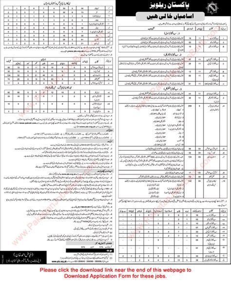 pakistan railways jobs february  pts application form  engineers trade apprentices