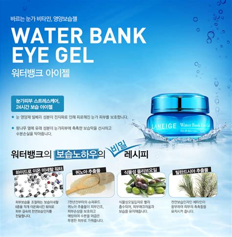 Salelaneige Water Bank Eye Gel 25ml laneige water bank eye gel 25ml