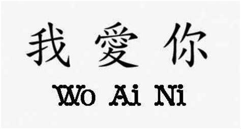 imagenes te extraño en chino te amo en chino books letters jewerly pinterest