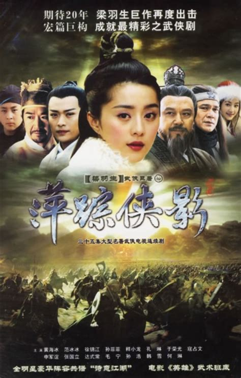 film cina legend photos from heroic legend 2003 2 chinese movie