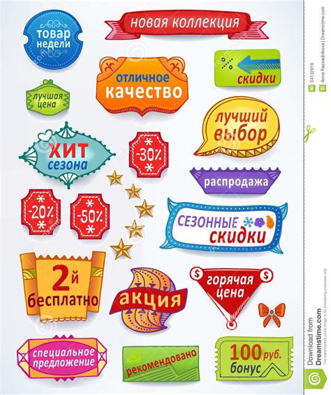 Sales Messages Set Of Promotional Russian Text Lab Royalty