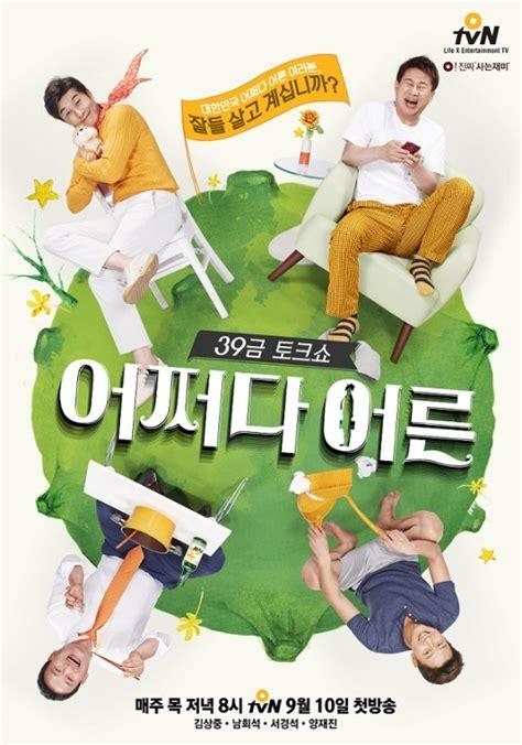dramacool nothing to lose i m not a robot engsub 2017 korean drama asianvote