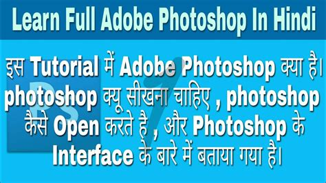 adobe photoshop tutorial in hindi chapter 1 learn full adobe photoshop in hindi what is the