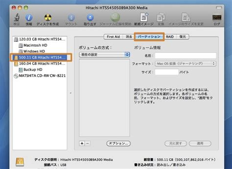 format hard drive mac os 9 http inforati jp images 2010 12 how to initialize or