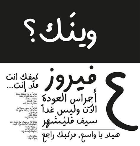 arabic font design online arabic handwritten font خط العربي المكتوب about this