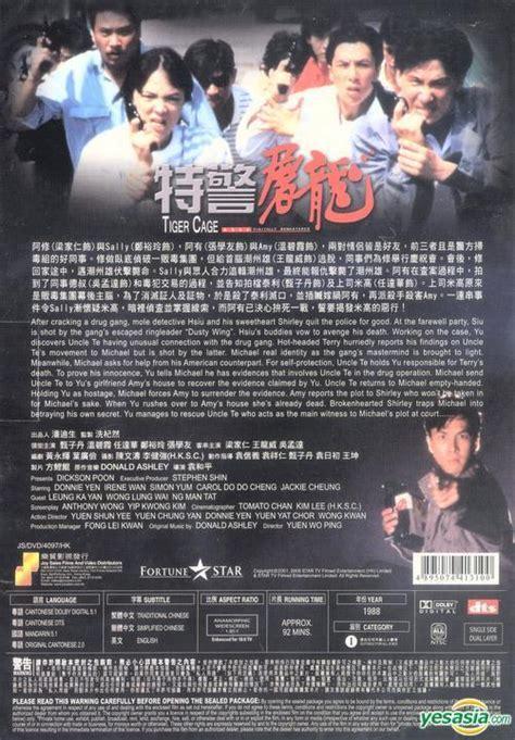 Tiger Boy Dvd Version yesasia tiger cage dvd sales version hong kong version dvd donnie yen simon yam