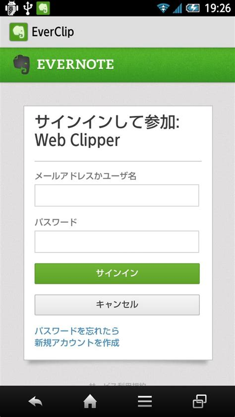 evernote web clipper android アプリ everclip でevernoteのwebクリップを活用する方法 android アプリオ