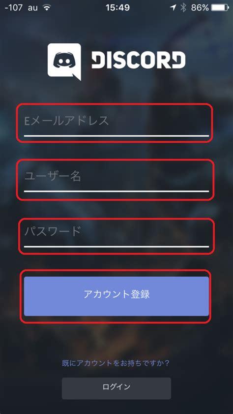 discord id discord の登録方法 スマートフォン版 モノトーンの伝説日記
