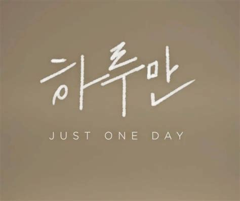 bts just one day lyrics pin by k2ost on kpop song pinterest