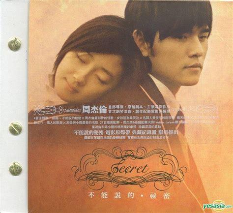 film mandarin mama hao yesasia secret original movie soundtrack ost limited