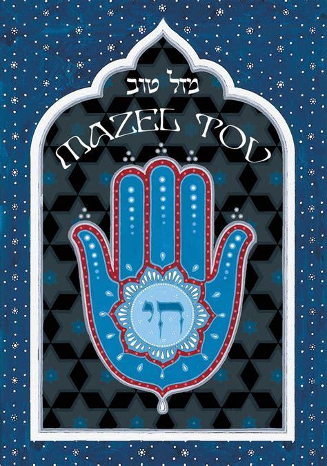 Mazel Tov   Caspi Cards & Art