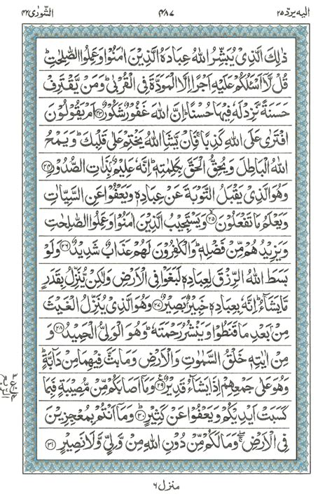 surah  ash shura read holy quran