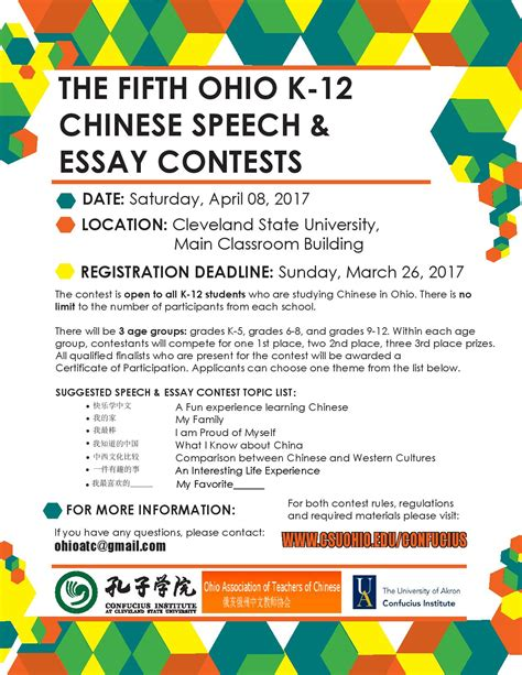 College Admission Essay Contests by The 2017 Ohio K 12 Speech Essay Contests
