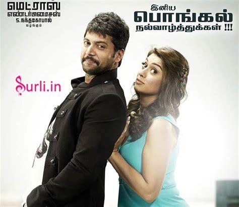 theme music of romeo juliet tamil movie romeo juliet movie nice lines facebook image share romeo