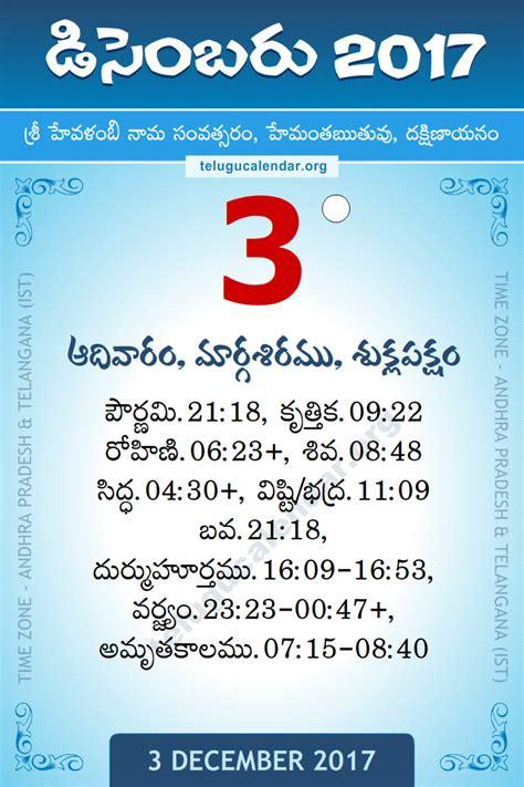 Calendar 2017 December Telugu 3 December 2017 Telugu Calendar Daily Sheet 3 12 2017