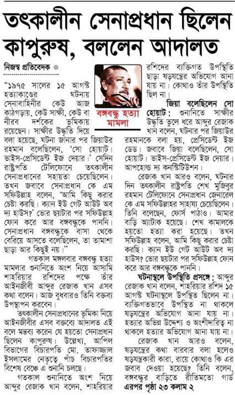prothom alo probal ahmed