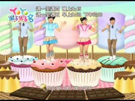 download mp3 gratis yoyo suwaryo download yoyo點點名 棒棒棒 水果生力軍 youtube video to 3gp mp4 mp3