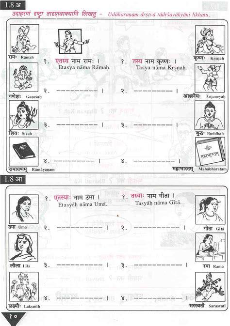 sanskrit phd thesis list top list of phd thesis in sanskrit topics exles
