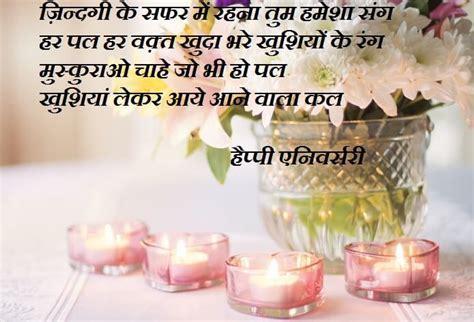 Marriage Anniversary Hindi Shayari Wishes Images   Best Wishes