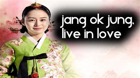 drakorindo jang ok jung jang ok jung 장옥정 사랑에 살다 toad korean drama review