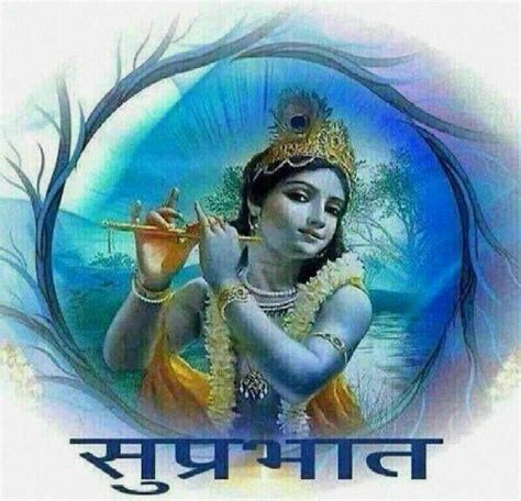 krishna images good morning rukhminidevi good morning jai shree krishna 3 imgsnap com