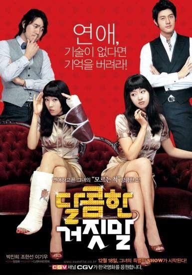 film komedi romance korea lost and found korean movie 2008 달콤한 거짓말 hancinema