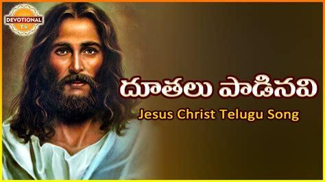 www santali jesus divosnal song com jesus christ special songs doothalu padinavi telugu song