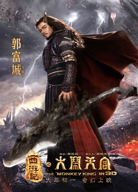 chinese film news photos from the monkey king 2014 movie poster 13