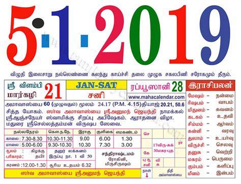 tamil monthly calendar january