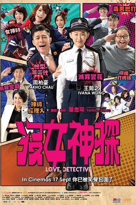 the love section movie cinema com my love detective