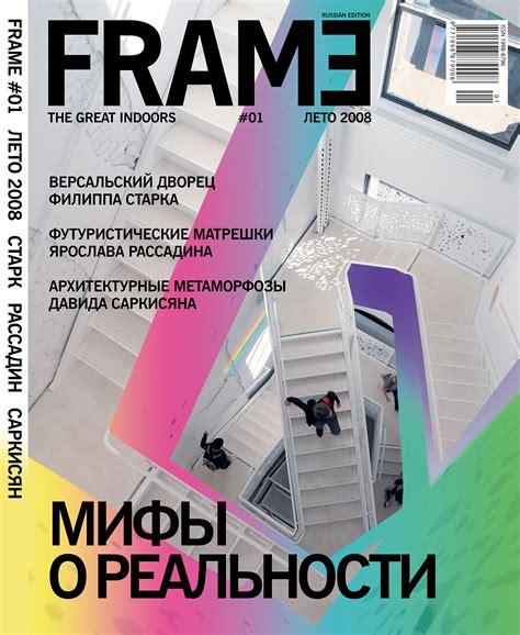 frame design mag frame russia mediacrat publishing