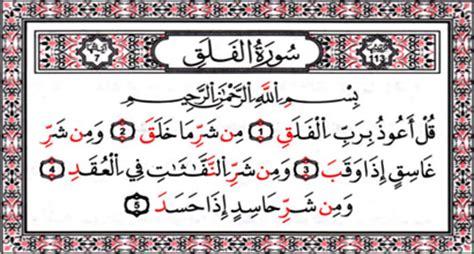 Al Falaq of surat al falaq
