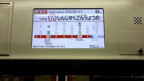 Lcd Ad Max U 東武鉄道 50070系 lcd fライナー急行tj30森林公園ゆき 東京メトロ副都心線 f16渋谷 f01和光市