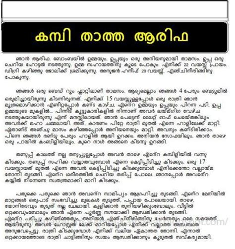 mallu kambi search results for malayalam kathakal calendar 2015