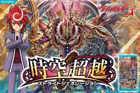 Kartu Cardfight Vanguard Of Terror Thermidor C four goddess vanguard quot g quot g booster set 01 generation stride