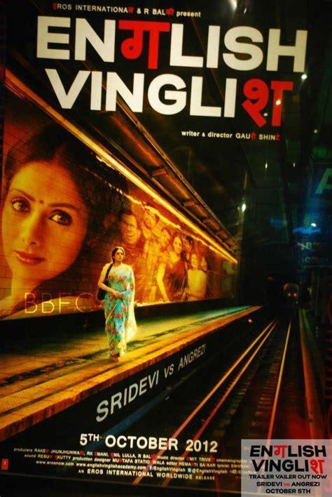 film full movie english online full movies english vinglish hindi full movie