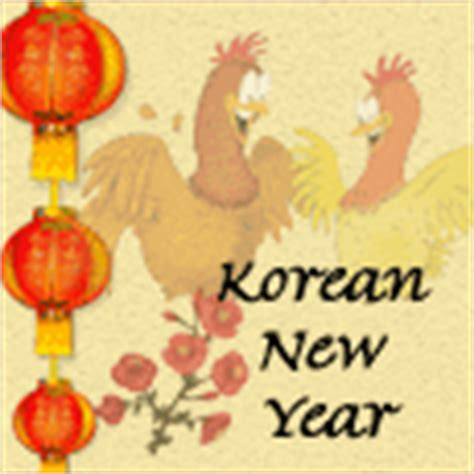 korean new year greeting free seollal ecards greeting cards greetings from