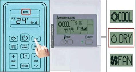 membuat rumah jadi dingin ac kurang dingin tombol ini akan menghemat listrik dan