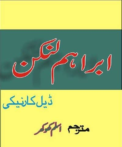 biography of abraham lincoln in urdu abraham lincoln urdu by dale carnegie pdf free the
